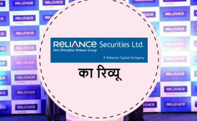 Reliance Securities Hindi