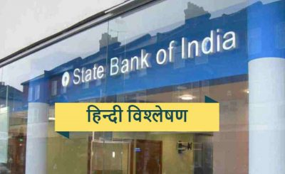 SBI Securities Hindi