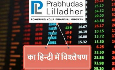 Prabhudas Lilladher Hindi Review