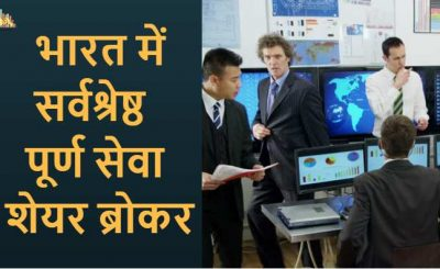 full service stock brokers hindi