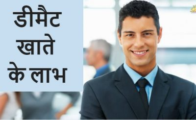 Demat Account Benefits Hindi