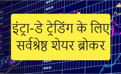Stock Brokers Intraday Trading Hindi