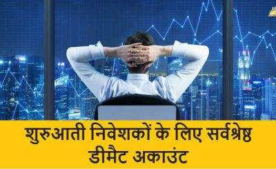 Demat For Beginners Hindi