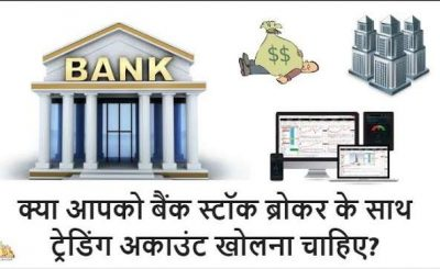 Bank Based Stockbroker Hindi