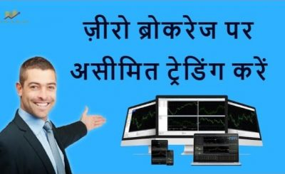 Zero Brokerage Hindi