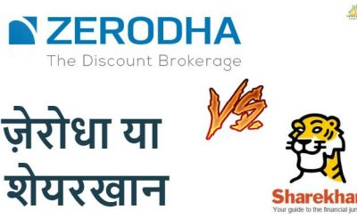 Sharekhan Vs Zerodha Hindi