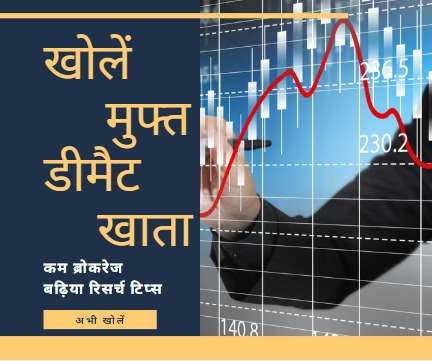 Open Free Demat Account