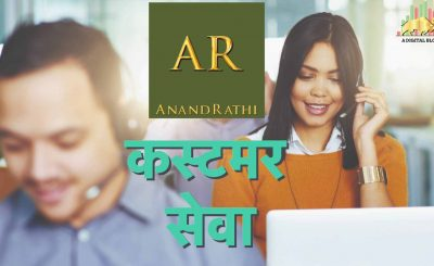 Anand Rathi Customer Care