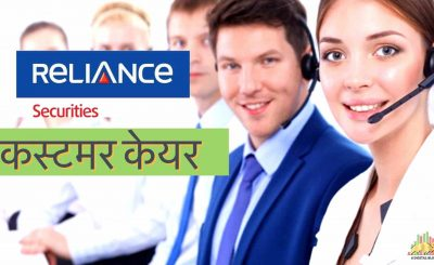 Reliance Securities Customer Care