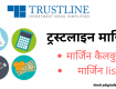 TrustLine Margin in Hindi
