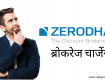 Zerodha Brokerage