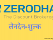 zerodha transaction charges