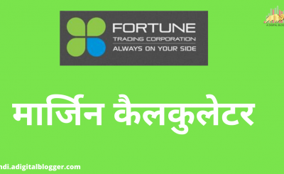 Fortune Trading Margin in Hindi