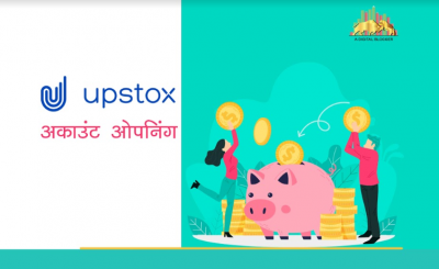 Upstox Account Opening in Hindi