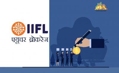 IIFL Future Brokerage In Hindi