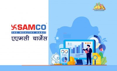 Samco AMC Charges In Hindi