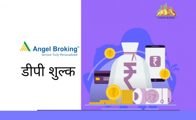 Dp Charges in Angel Broking in Hindi