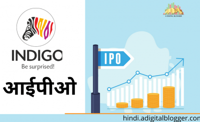 Indigo Paints IPO in Hindi
