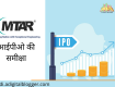 MTAR Technologies IPO in Hindi