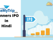 Easy Trip Planners IPO in Hindi