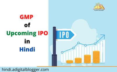 GMP of Upcoming IPO in Hindi