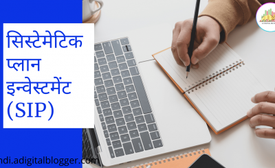 SIP Meaning in Hindi